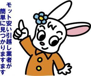東京⇔長野の引越し 安い料金の業者を探すにはコレ!