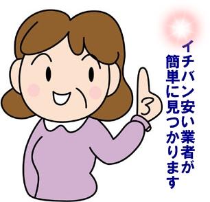 東京⇔茨城間の引越し料金@安い業者が見つかる見積もり比較はコレ!