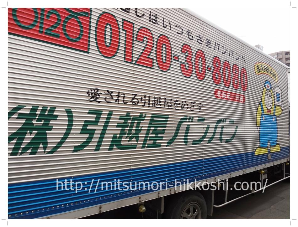 引越屋バンバン 札幌の人なら誰でも知っている地元でお馴染みの引越し業者?