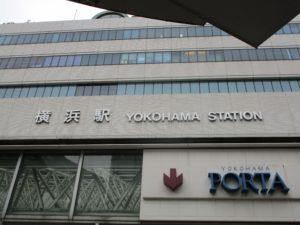 横浜駅外観