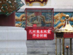 九州熊本地震平安祈願