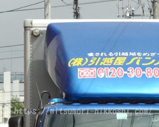 北海道の引越し業者